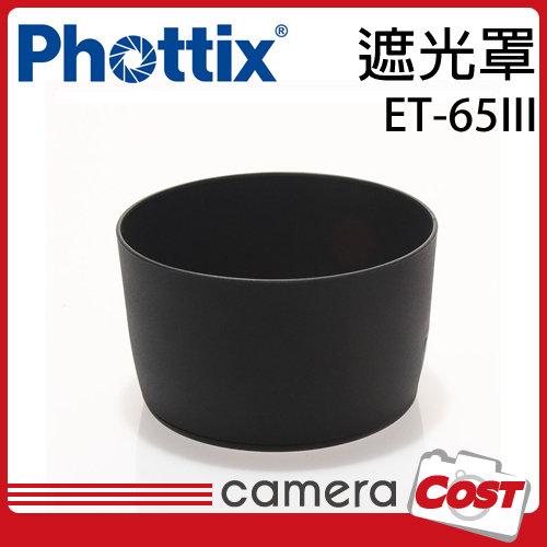 ★出清大降價★Phottix ET-65III 鏡頭遮光罩 適用 Canon EF 85mm