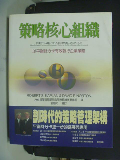 【書寶二手書T1/財經企管_OLY】策略核心組織_原價550_Kaplan, Norton