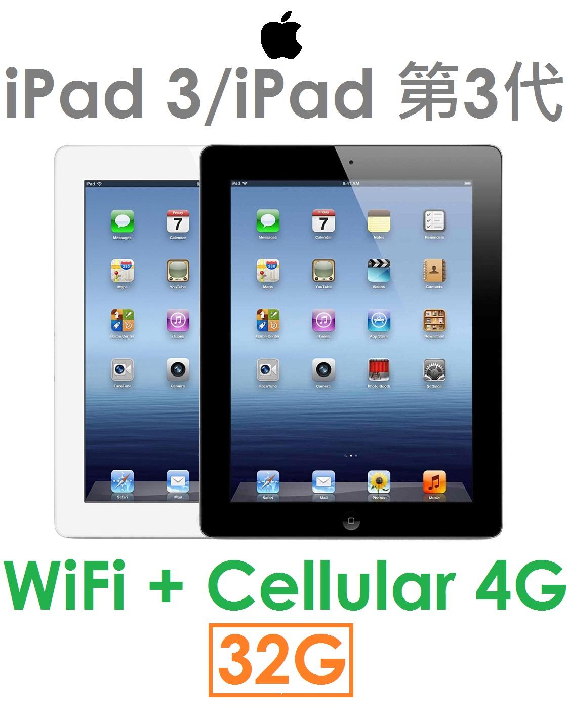 【原廠現貨】蘋果 APPLE iPad 第3代 32G(WiFi + Cellular 版)4G LTE 平板 iPad3