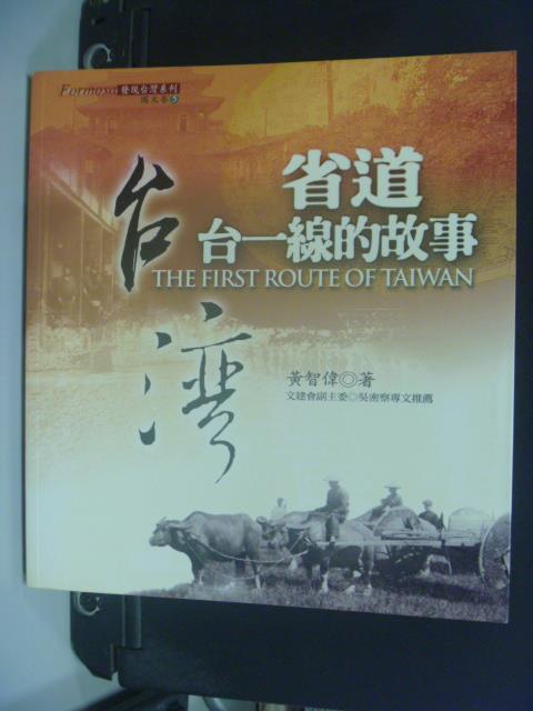 【書寶二手書T5/地理_OLG】省道台一線的故事 The First Route of Taiwan_黃智偉/著