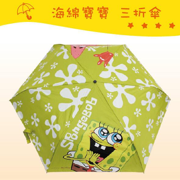 EMMA商城~海綿寶寶派大星 抗UV可愛輕巧摺疊傘