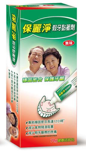【保麗淨】假牙黏著劑 原味 70g (未滅菌)