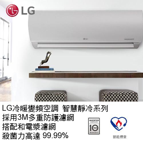 LG 樂金  一對一變頻冷暖型冷氣機 LS-1413WHP