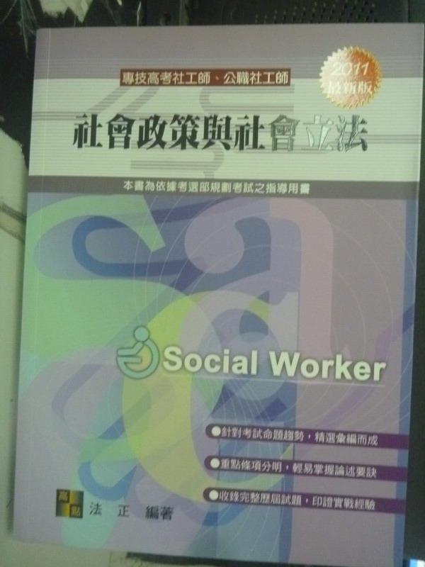 【書寶二手書T4/進修考試_ZDL】社會政策與社會立法6/e_法正