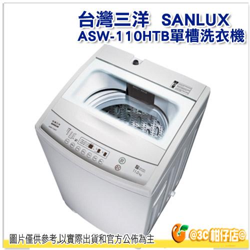 免運 台灣三洋 SANLUX ASW-110HTB 單槽洗衣機 11Kg 三年保固 ASW110HTB 定頻單槽洗衣機 強化玻璃上蓋