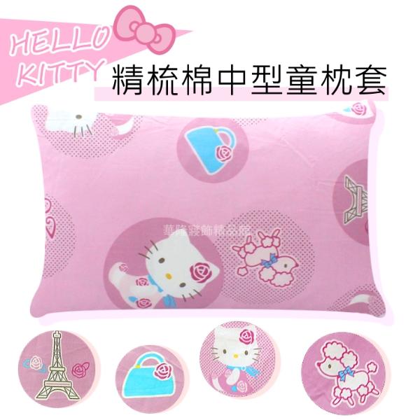 34X55cm精梳棉中型童枕套(不含枕頭)【Hello Kitty】100%棉MIT台灣製枕頭套 雙面印花~華隆寢具