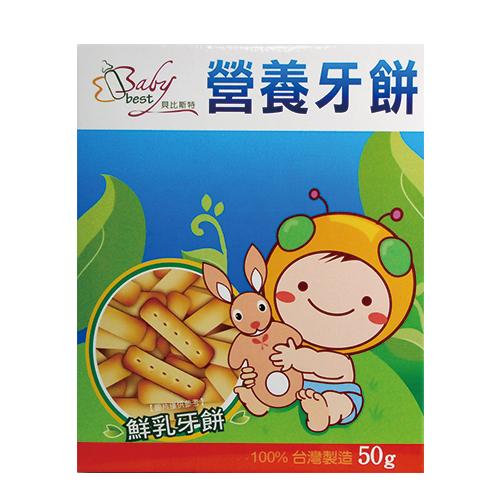 ★衛立兒生活館★貝比斯特 營養牙餅-鮮乳牙餅50g