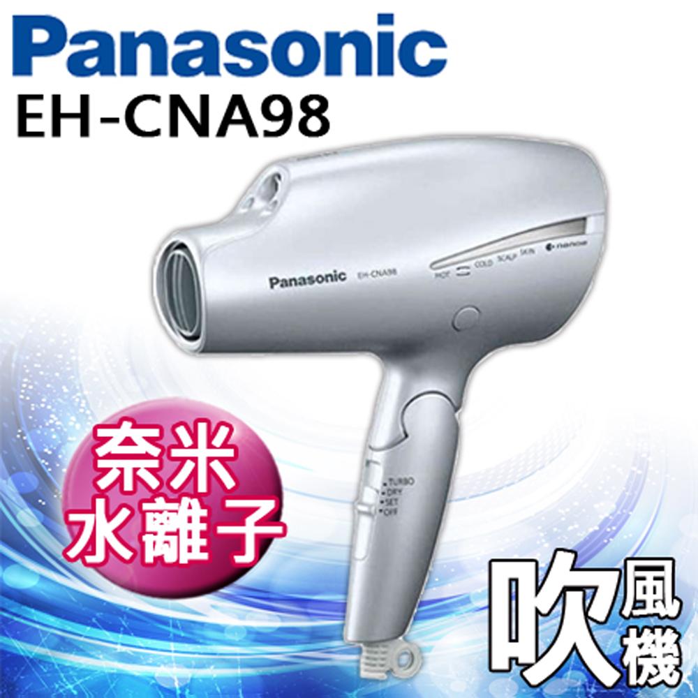"""【代購】Panasonic EH-CNA98 奈米水離子吹風機(銀色)""""正經800"""""""