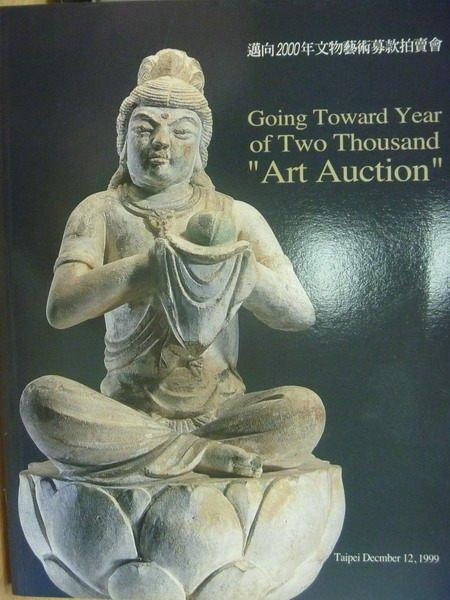 【書寶二手書T7/收藏_WGB】Going Toward Year…Art Auction_1999/12/12