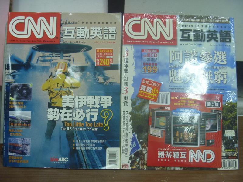 【書寶二手書T1/語言學習_QCB】CNN互動英語_2003/3&10月號_共2本合售_美伊戰爭勢在必行等_附光碟
