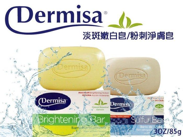 【彤彤小舖】美國品牌 Dermisa 嫩白皂 / 粉刺淨膚皂 3oz / 85g