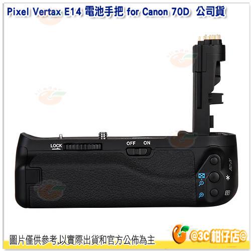 品色 PIXEL Vertax E14 電池手把 公司貨 For Canon 70D 垂直握把 把手 電子把手