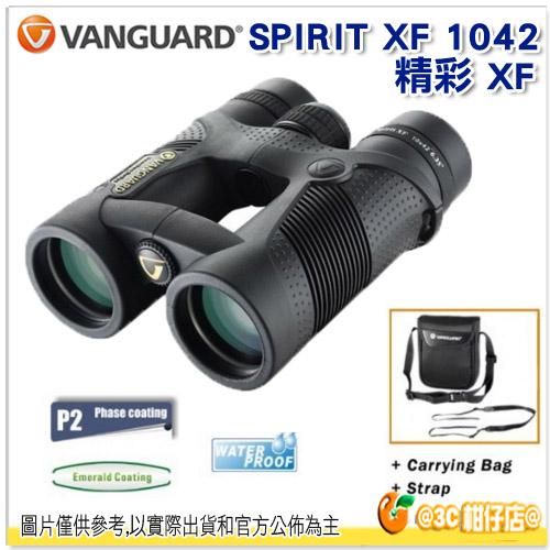 VANGUARD 精嘉 SPIRIT XF 1042 精彩 XF 公司貨 望遠鏡 雙筒望遠鏡 10x42 BAK4 防水 665g