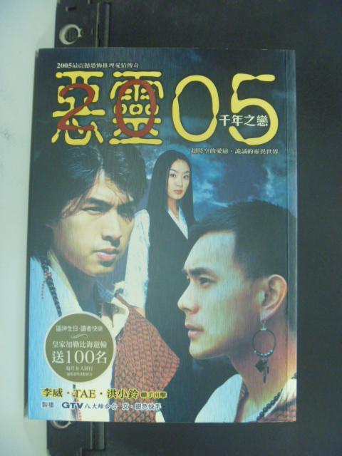 【書寶二手書T1/一般小說_LAB】惡靈05千年之戀_八大電視台