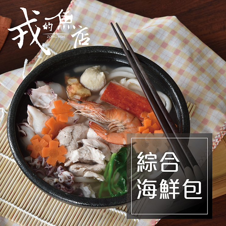 【綜合海鮮包 200g/包】有蝦有魚,一包超豐盛,吃一餐不煩惱!戎的魚店
