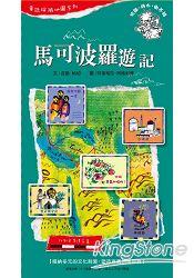 馬可波羅遊記 (童話探險地圖)