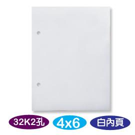 珠友 PH-32118-A 32K2孔4x6內頁(白)