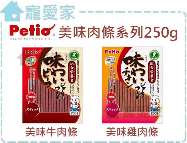 ☆寵愛家☆Petio美味肉條系列,250g