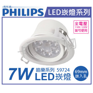 PHILIPS飛利浦 LED 59724 皓樂 7W 2700K 黃光 全電壓 6.9cm 投射燈 崁燈 _ PH430523