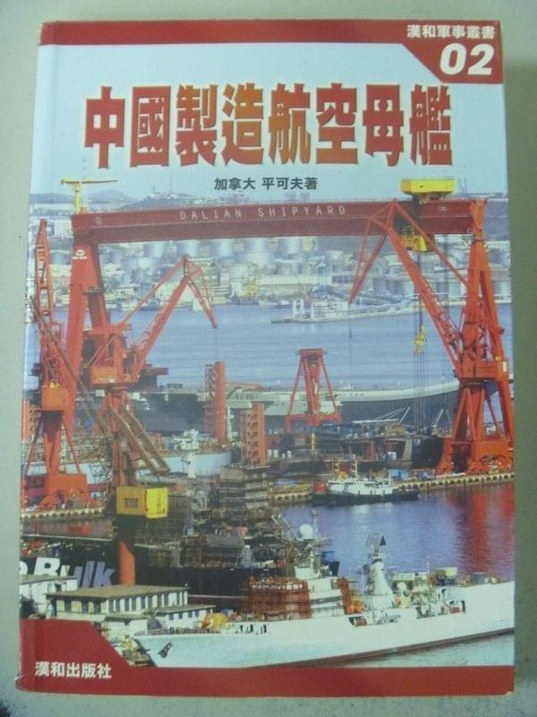 【書寶二手書T8/軍事_IPZ】中國製造航空母艦_平可夫