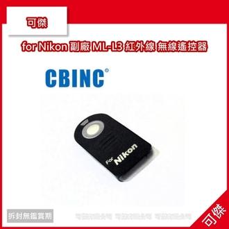 可傑 全新 for Nikon 副廠 ML-L3 紅外線 無線遙控器 D50 D60 D70 D80 D90 D5100 D7000 P7000
