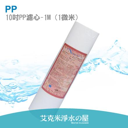 【艾克米淨水】10英吋PP濾心-1M (1微米)