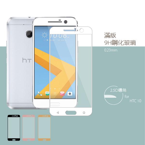 HTC 10 M10 滿版 0.23mm 9H硬度 高透光 鋼化玻璃保護貼 螢幕貼 保護膜 2.5D導角 疏油疏水