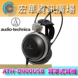 鐵三角 audio-technica ATH-D900USB 內建DCA耳擴 耳罩式耳機 (鐵三角公司貨)