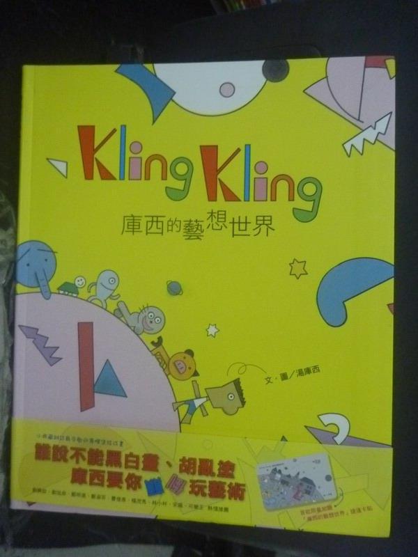 【書寶二手書T6/少年童書_ZEM】Kling kling:庫西的藝想世界_湯庫西_附捷運貼