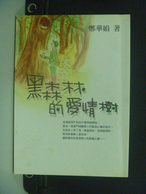 【書寶二手書T2/一般小說_IMB】黑森林的愛情樹_鄭華娟