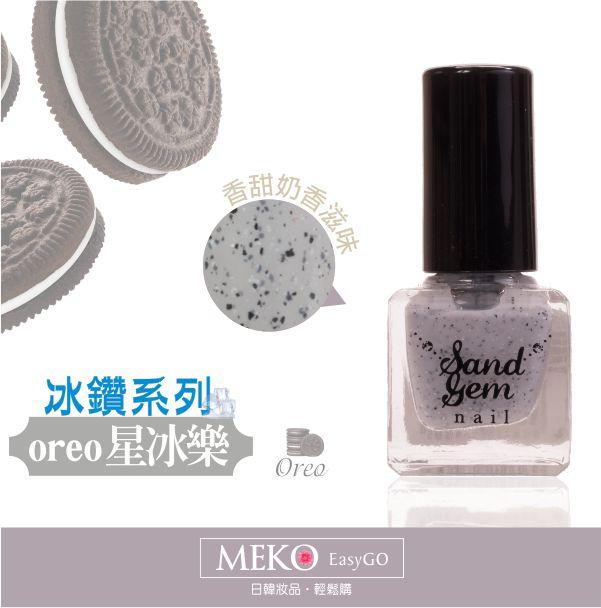 沙粒風指甲油-OREO星冰樂 TMSG-1605