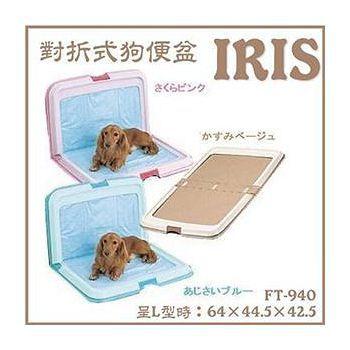 ★優逗★IRIS 折疊式L型狗便盆(大) FT-940 狗尿盆 粉色/茶色/青色 抬腿狗狗專用