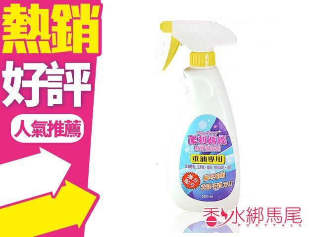 犀利媽媽 廚房清潔劑 500ML 重油廚房清潔劑/廚房清潔神器 油汙/去漬/重油專用 抽油煙機/瓦斯◐香水綁馬尾◐