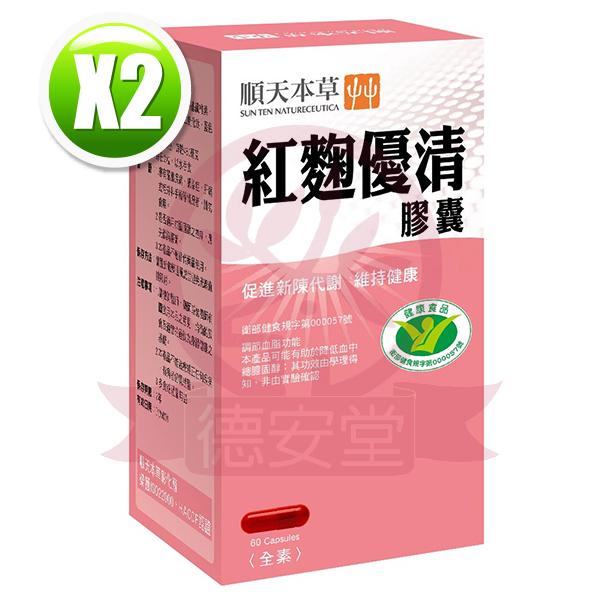 順天本草紅麴優清膠囊(60顆/盒)x2