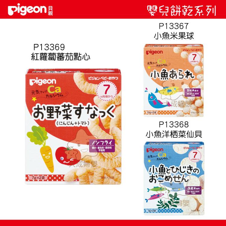 【大成婦嬰】Pigeon 貝親 嬰兒餅乾系列 (紅蘿蔔蕃茄) 、(小魚洋栖菜仙貝)、(小魚米果球) 7個月以上適用