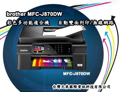 brother MFC-J870DW 彩色噴墨複合機 ~ 取代MFC-J825DW/優於MFC-T800W