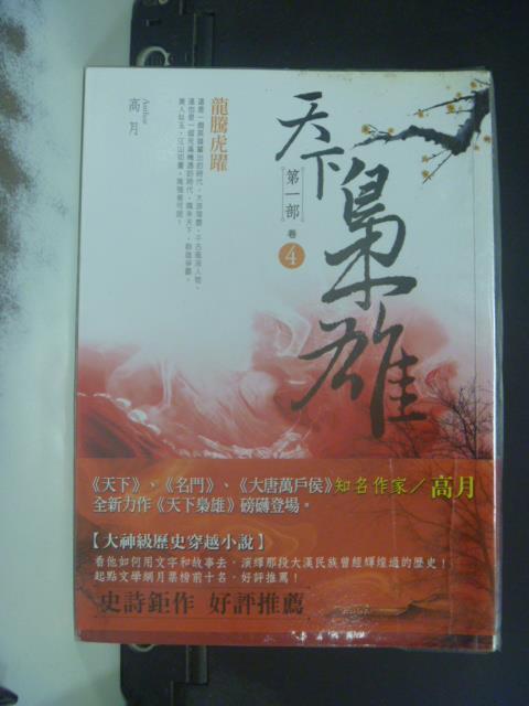 【書寶二手書T1/言情小說_GRR】天下梟雄第一部 卷4:龍騰虎躍_高月