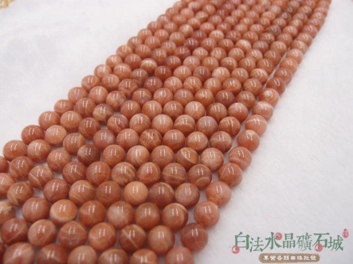 白法水晶礦石城 天然-太陽石(橙月光) 12mm 礦質 串珠/條珠  首飾材料(加值購專區)
