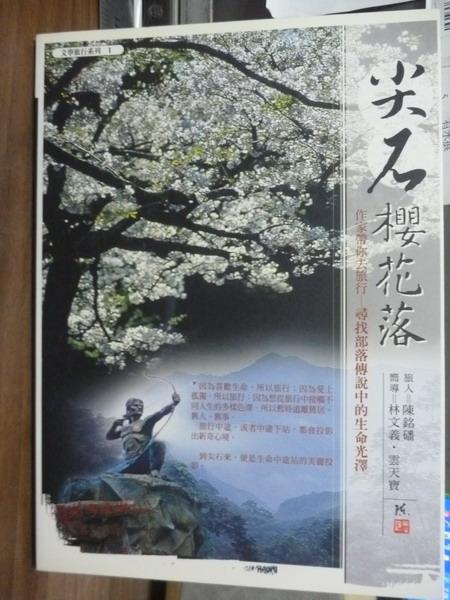 【書寶二手書T8/文學_PJD】尖石櫻花落_陳銘磻