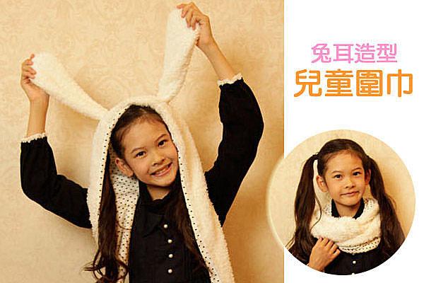 BO雜貨【SK1716】兔子造型兒童連帽圍巾 兒童圍巾 兒童服飾 保暖 懶人毯