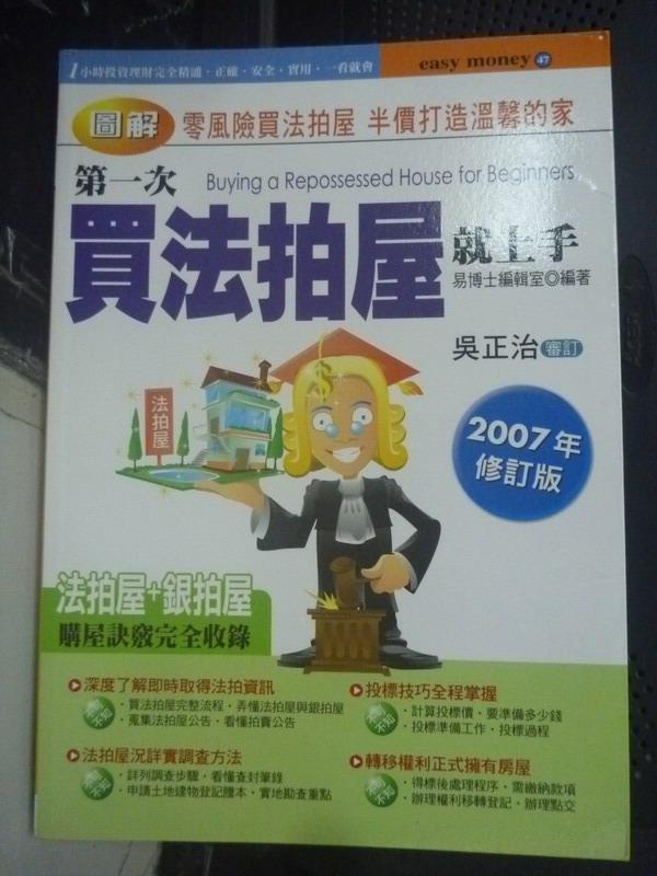 【書寶二手書T1/投資_IFO】第一次買法拍屋就上手(2007年修訂版)_易博士
