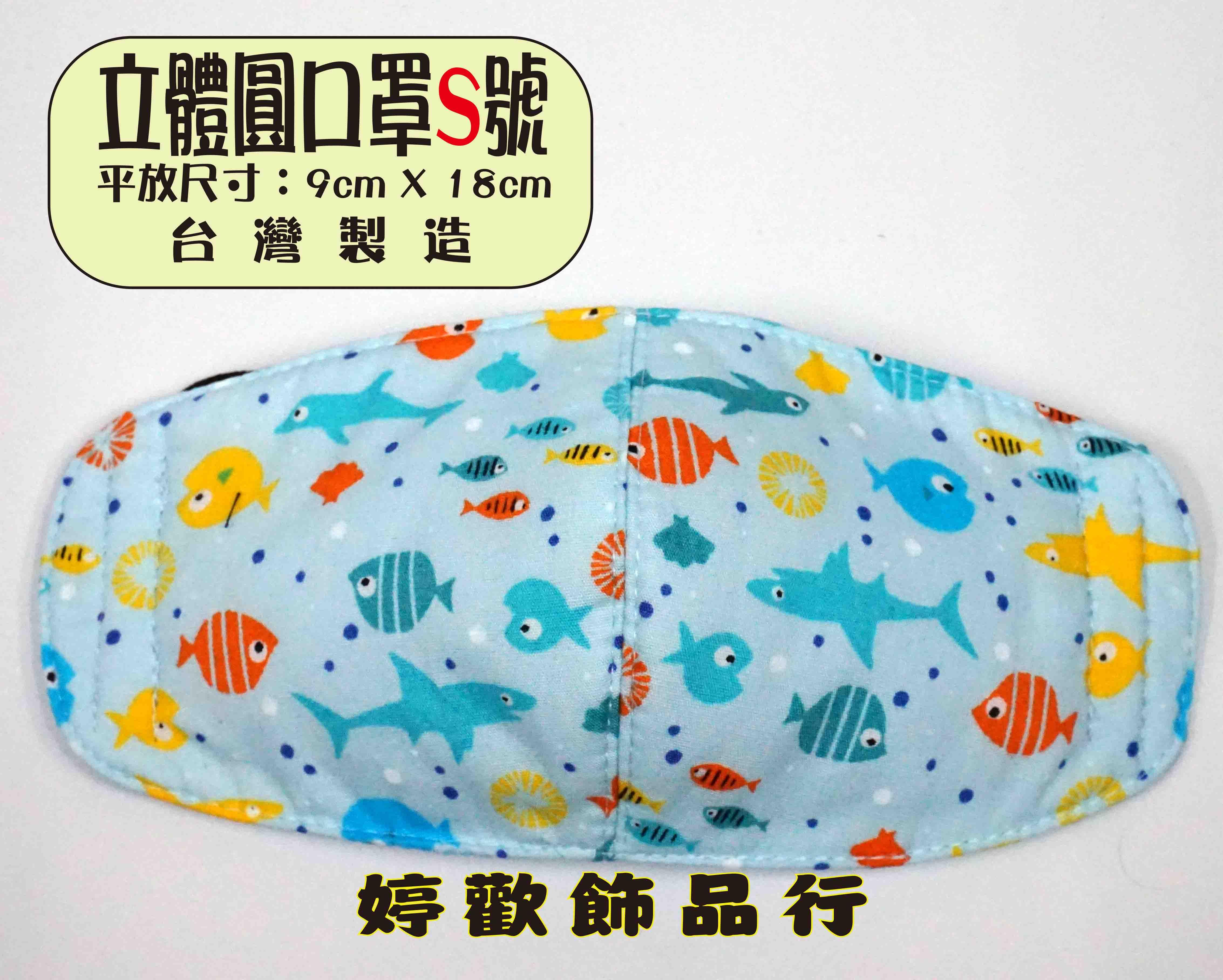 幼童專用/純棉花布立體圓口罩/兒童口罩/海底世界