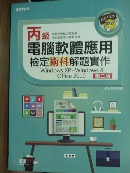 【書寶二手書T5/進修考試_PEY】電腦軟體應用:丙級檢定術科解題實作(第二版)