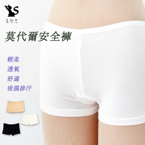 【esoxshop】莫代爾安全褲 柔軟細緻 立體插片 喜兒思