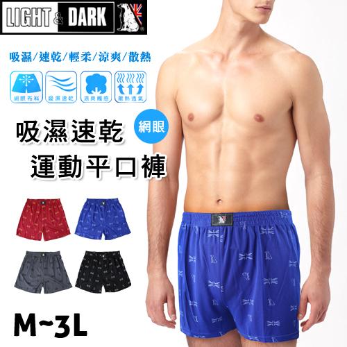 【esoxshop】吸濕速乾運動平口褲 LOGO款 網眼機能性布料 男四角內褲 LiGHT&DARK