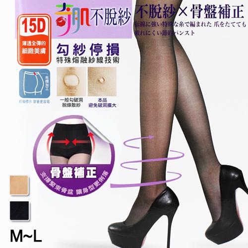 【esoxshop】瑪榭 美體骨盤補正絲襪 奇肌不脫紗 台灣製