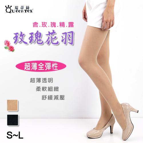 【esoxshop】琨蒂絲 超薄全彈性褲襪 玫瑰花羽絲襪 台灣製