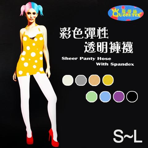 【esoxshop】彩色彈性絲襪 透明褲襪 不易勾紗 台灣製 琨蒂絲