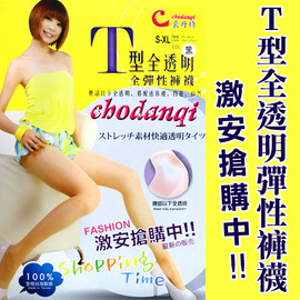 【esoxshop】╭*Chodanqi T型全透明彈性褲襪*膚色&黑色*自然自在╭*《內搭褲/美腿襪/絲襪》