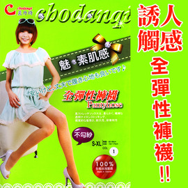 【esoxshop】╭*Chodanqi 誘人肌膚全彈性褲襪*膚色&黑色*不勾紗╭*《內搭褲/美腿襪/絲襪》